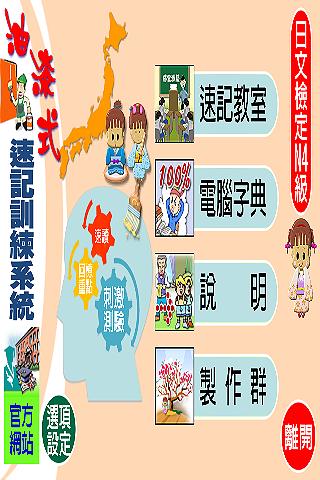 油漆式速記法-日文檢定N4級試用版
