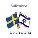 Israel - Sverige icon