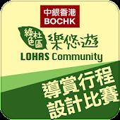 「中銀香港綠色社區樂悠遊 ─ 導賞行程設計比賽」得獎作品集