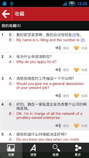 【免費書籍App】暢遊天下-職場篇-APP點子