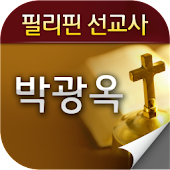 박광옥 선교사