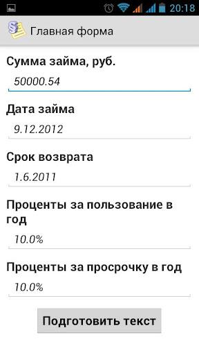 Contract of debt+