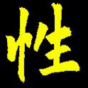 達摩祖師悟性論 icon