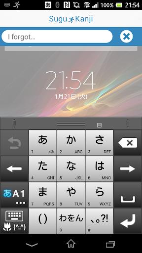 工具必備免費app推薦|SuguKanji線上免付費app下載|3C達人阿輝的APP