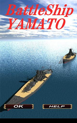 戦艦大和 戦艦砲撃戦SLG
