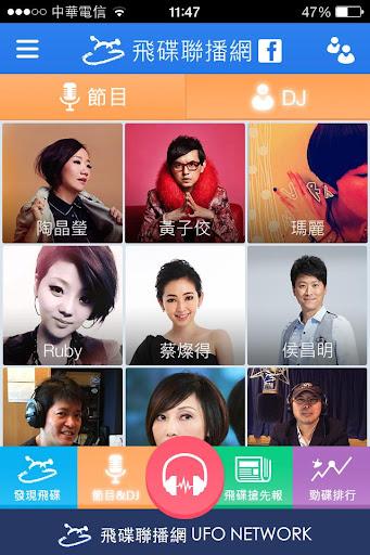 【免費娛樂App】飛碟聯播網-APP點子