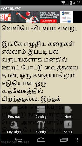 Thikada Chakaram Tamil Stories