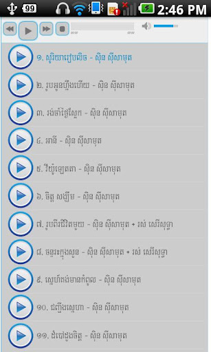 Traditional Khmer Music Song