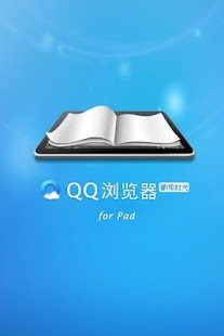 QQ浏览器for Pad