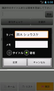 ラノベの発売日- screenshot thumbnail