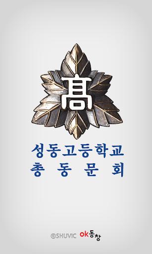 성동고등학교 총동문회