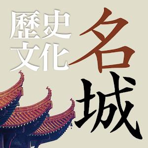 中國歷史文化名城 書籍 App LOGO-APP試玩
