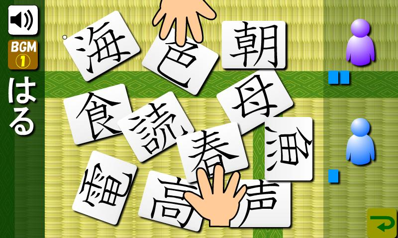 Japanese-kanji2(free)- screenshot