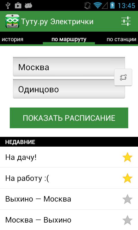 Туту.ру Электрички - screenshot