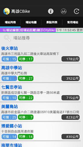 高雄CBike場站資訊-景點美食+ KSCBike