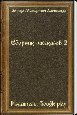 Сборник рассказов 2