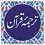 Quran in Urdu translation APK icon
