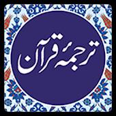 Quran in Urdu  ترجمه ٔ قرآن