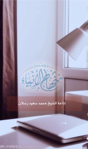 إذاعة الشيخ رسلان Rslan Radio