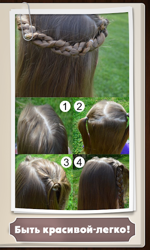【免費生活App】Hairstyles for girls: handmade-APP點子