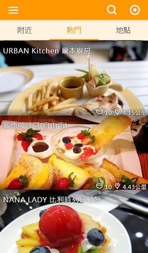 巴豆妖 - 美食搜尋 熱門餐廳 附近飲料 食記整理