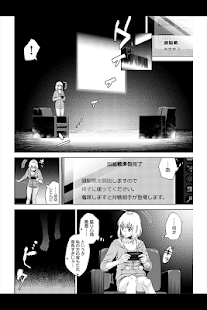オンライン(漫画)- screenshot thumbnail