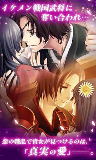 イケメン×艶恋◆戦国LOVERS