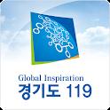 경기도 119