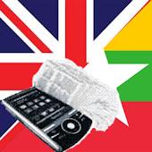 English Burmese Dictionary