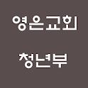 영은교회 청년부 icon