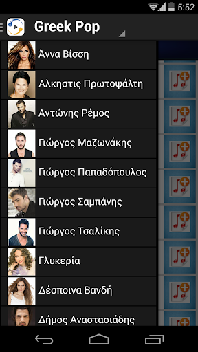 Greek Music Player