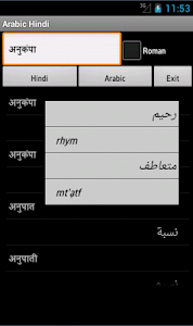 Arabic Hindi Dictionary screenshot 8