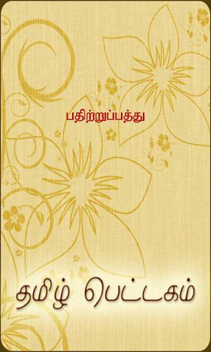 Pathitruppathu