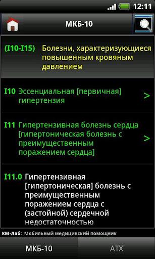 Приложения в Google Play – МКБ-10 / Стандарты / АТХ