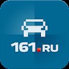 Авто в Ростове-на-Дону 161.ru icon