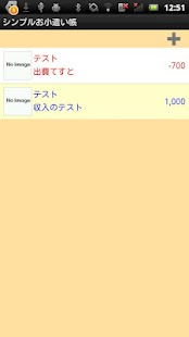 Simple Pocketmoney (Pay)- screenshot thumbnail