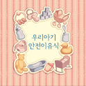 Safe baby food icon