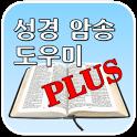 성경 암송 도우미 PLUS icon