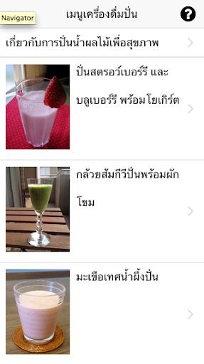 【免費健康App】สูตรน้ำผักผลไม้ปั่นเพื่อสุขภาพ-APP點子