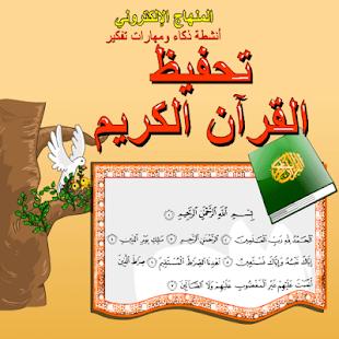 Free كتاب القرآن الكريم الالكتروني APK for Android