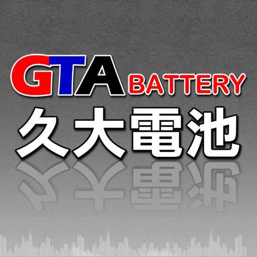 久大電池 商業 LOGO-阿達玩APP