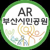 부산시민공원 증강현실(AR) 놀이공간