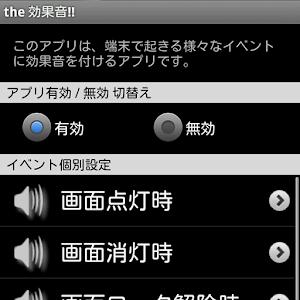 the 効果音!! APK