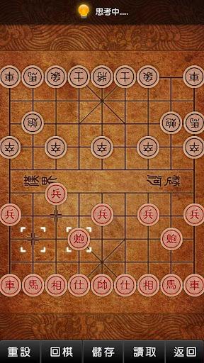 中國象棋單打