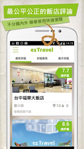 飯店評鑑ez看 - ezTravel易遊網 飯店 訂房