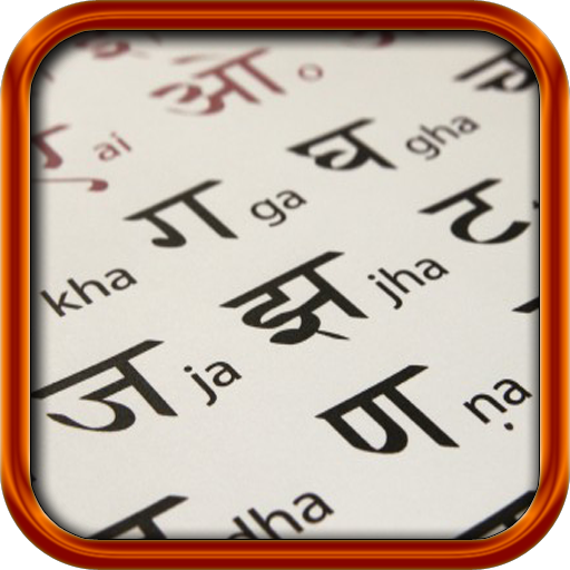Learn Hindi Writing 教育 App LOGO-APP試玩