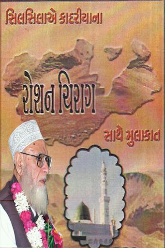 Roshan Chirag Gujarati