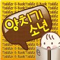 이지넷★양치기 소년 icon