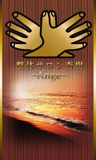 整体サロン杏樹~Ange~