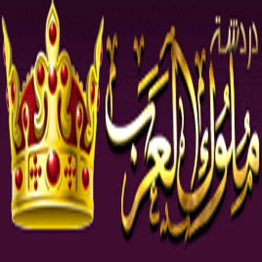 دردشة شات ملوك العرب